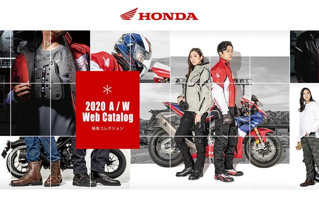 画像: Honda ライディングギア(プロテクター製品一覧)
