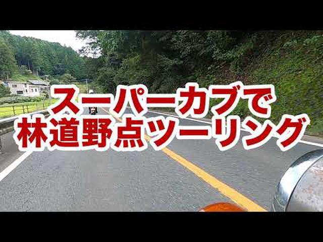 画像: 林道野点ツーリング www.youtube.com