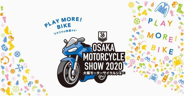 画像: 第36回大阪モーターサイクルショー2020