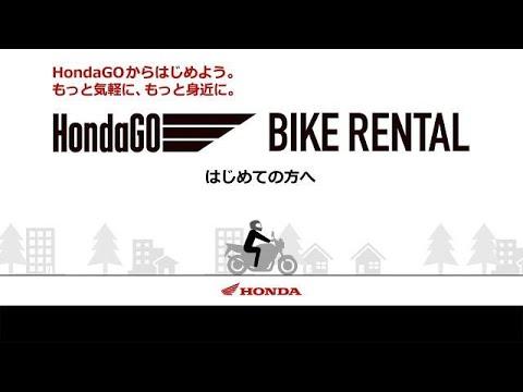 画像: HondaGO BIKE RENTALご利用方法 「はじめての方へ」 www.youtube.com