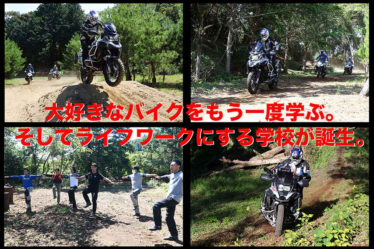 画像: 大好きなバイクをもう一度学ぶ。 そしてライフワークにする学校が誕生。 | WEB Mr.Bike
