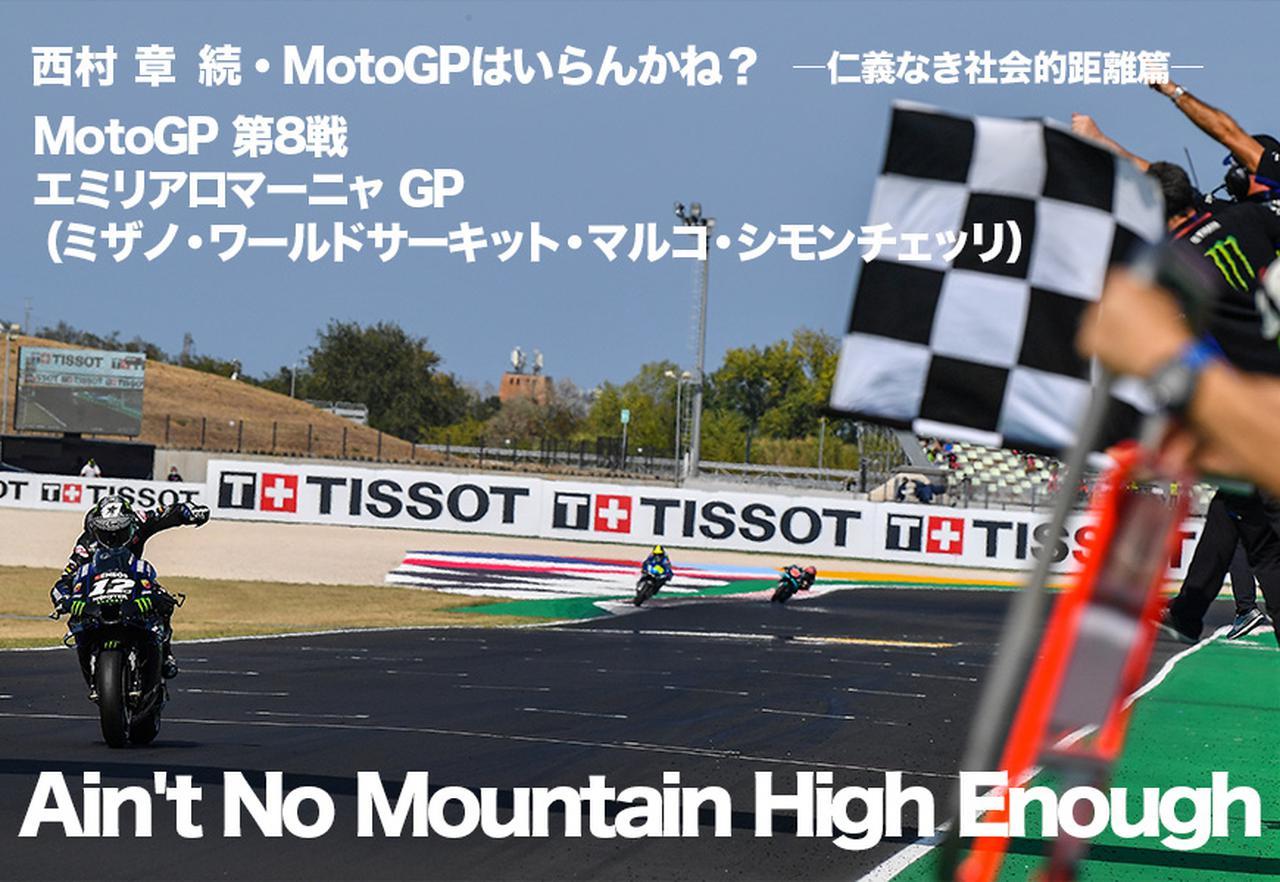 画像: 「続・MotoGPはいらんかね?」―仁義なき社会的距離篇― MotoGP第8戦 | WEB Mr.Bike