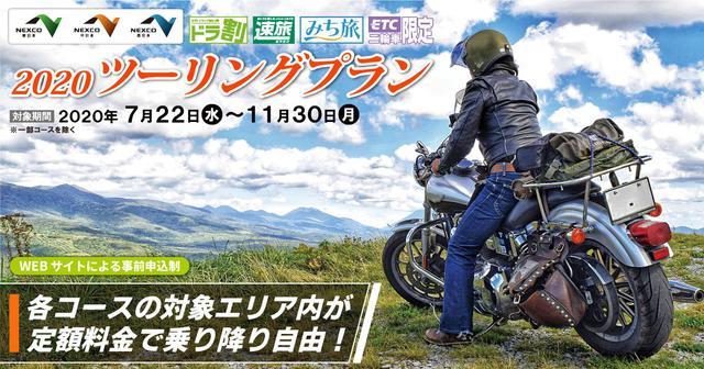 画像: ツーリングプラン | ドラぷら(NEXCO東日本)