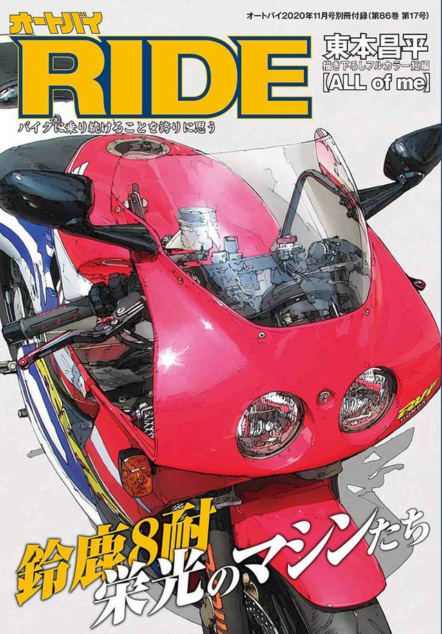 画像4: 初心者からベテランまで楽しめる特集! 月刊『オートバイ』2020年11月号は「RIDE」とセットで10月1日発売!