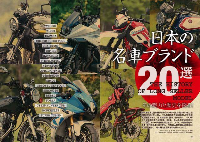 画像2: 名車の歴史がよく分かる一冊! 巻頭特集は「Ninja ZX-25R」VS 新型「CBR250RR」、RIDEでは鈴鹿8耐大特集を掲載!