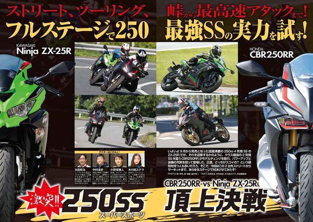 画像1: 名車の歴史がよく分かる一冊! 巻頭特集は「Ninja ZX-25R」VS 新型「CBR250RR」、RIDEでは鈴鹿8耐大特集を掲載!