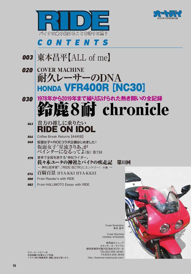 画像5: 初心者からベテランまで楽しめる特集! 月刊『オートバイ』2020年11月号は「RIDE」とセットで10月1日発売!