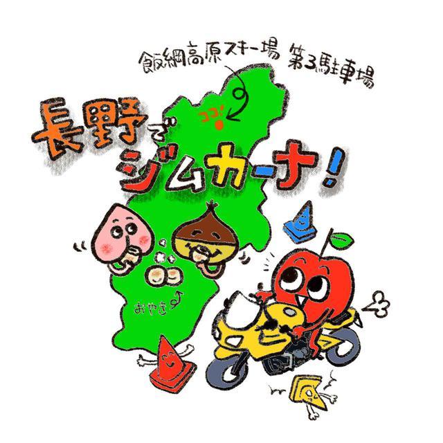 画像: 今回は『長野モトジムカーナ練習会』にクローズアップ!