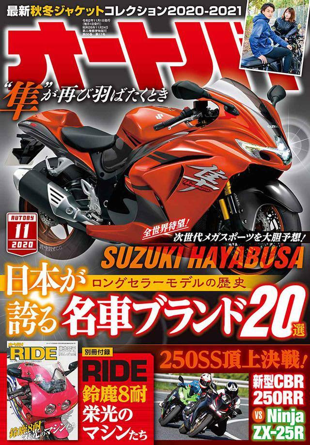 画像2: 初心者からベテランまで楽しめる特集! 月刊『オートバイ』2020年11月号は「RIDE」とセットで10月1日発売!