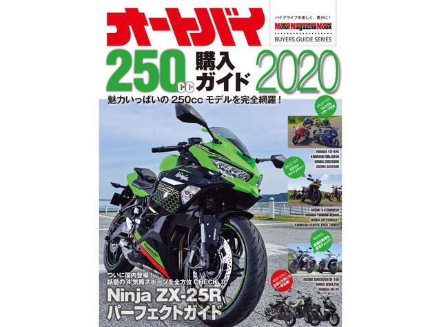 画像: 最新の250ccバイクを徹底網羅! いま新車で買える軽二輪の情報は「オートバイ 250cc購入ガイド2020」で! - webオートバイ