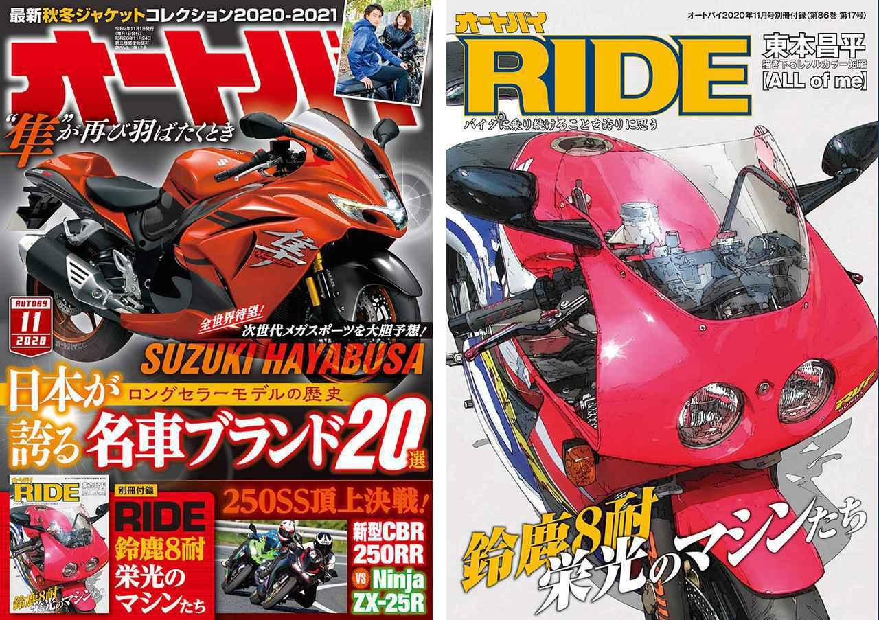 画像: 月刊『オートバイ』2020年11月号では伊藤真一さんと岡田忠之さんのCBR1000RR-Rスペシャル対談が実現! - webオートバイ