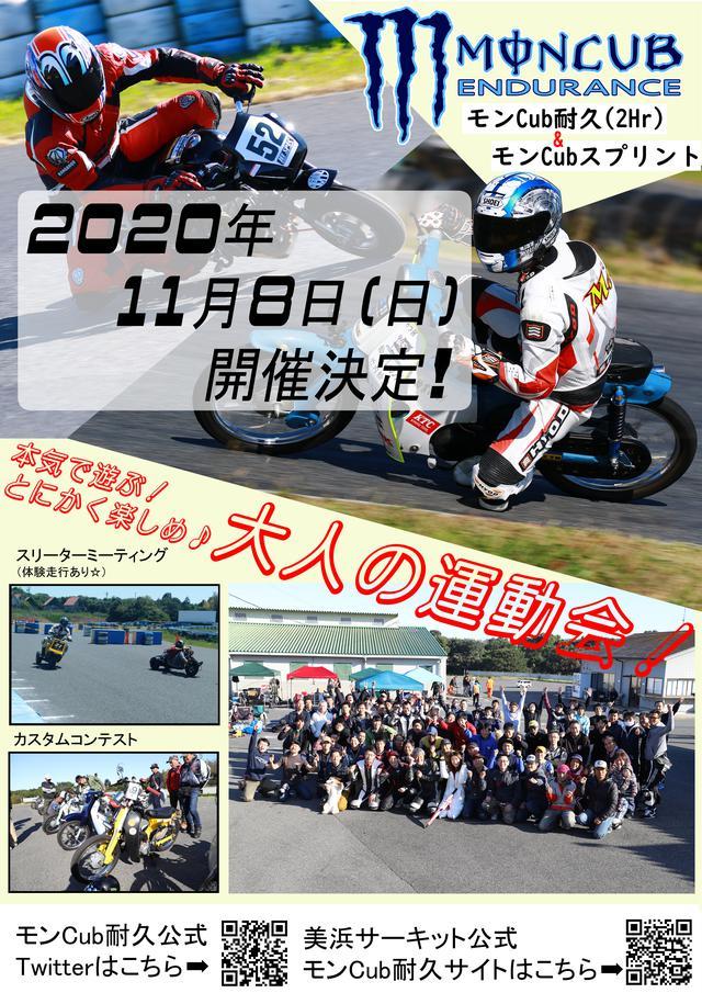 画像: モンCUB2020公式パンフレット。
