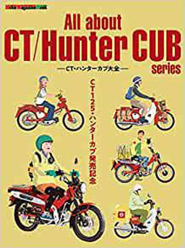 画像: 【Amazonでもお買い求めいただけます】 All about CT/Hunter CUB series -CT・ハンターカブ大全- (Motor Magazine Mook) | 東京エディターズ