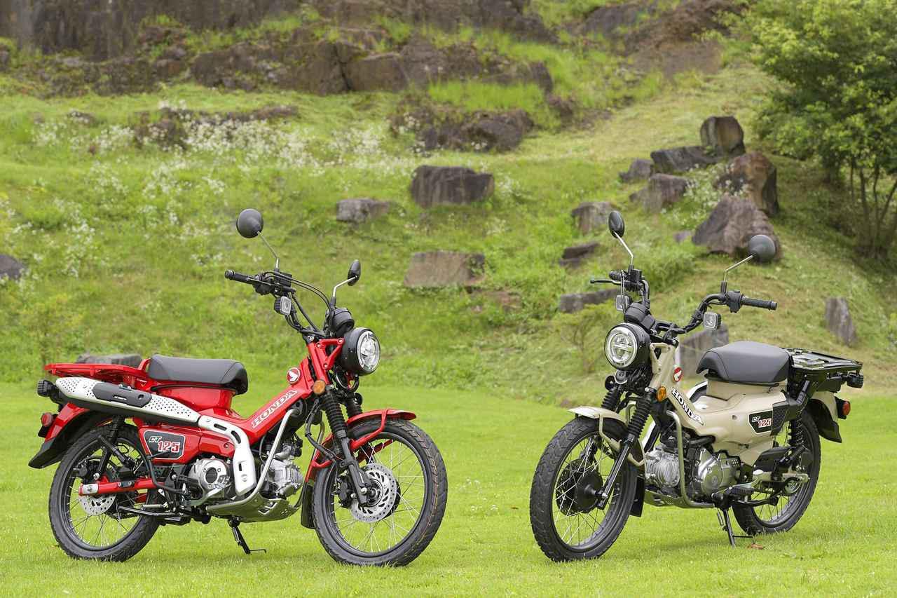 画像: Honda CT125 HUNTER CUB