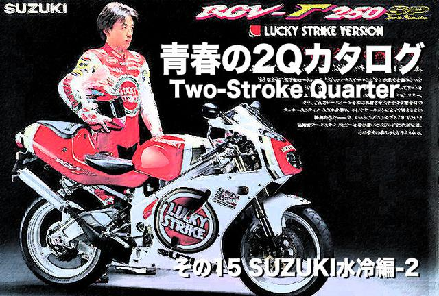 画像: 青春の2Q(2ストローク・Quarter)カタログ その15 SUZUKI 水冷編-4 | WEB Mr.Bike