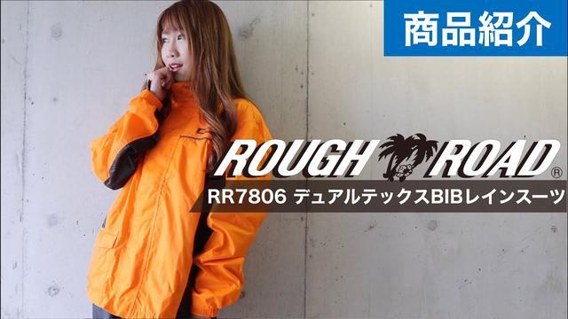 画像: RR7806 デュアルテックスBIBレインスーツ youtu.be