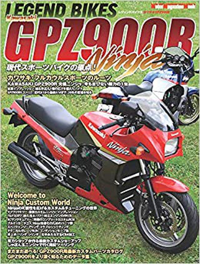 画像1: Amazonでもお買い求めいただけます。 LEGEND BIKES (レジェンド バイクス) Kawasaki GPZ900R Ninja (Motor Magazine Mook) | H&L PLANNING