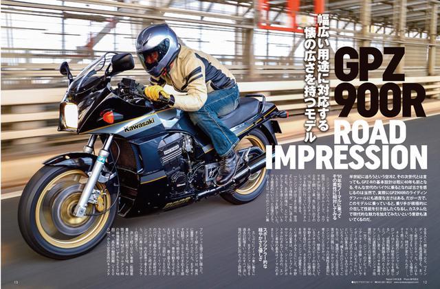 画像3: 一冊丸々GPZ900Rニンジャ! モーターマガジンムックLEGEND BIKES『KAWASAKI GPZ900R』好評発売中!