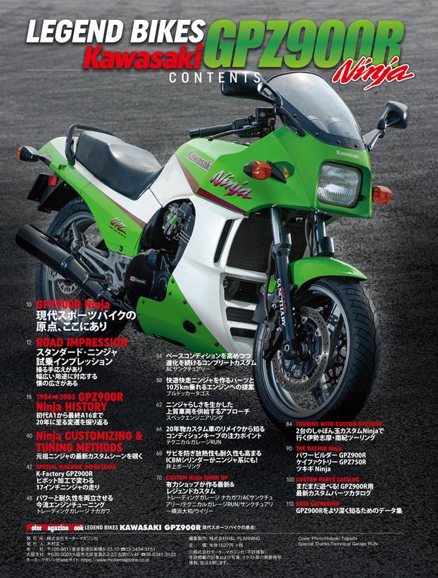 画像2: 一冊丸々GPZ900Rニンジャ! モーターマガジンムックLEGEND BIKES『KAWASAKI GPZ900R』好評発売中!