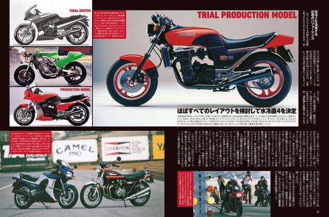 画像4: 一冊丸々GPZ900Rニンジャ! モーターマガジンムックLEGEND BIKES『KAWASAKI GPZ900R』好評発売中!