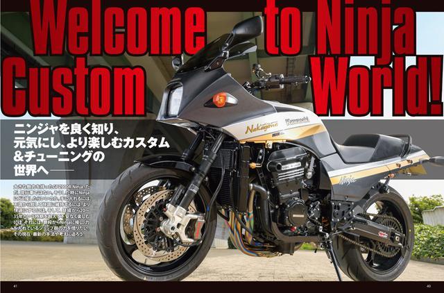 画像5: 一冊丸々GPZ900Rニンジャ! モーターマガジンムックLEGEND BIKES『KAWASAKI GPZ900R』好評発売中!