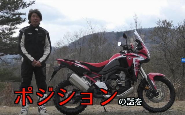 画像: 動画で分かるアフリカツインのライディングポジション - webオートバイ