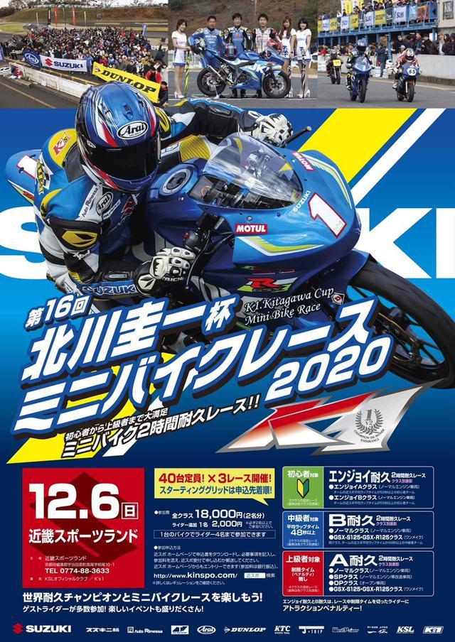 画像1: 第16回「北川圭一杯ミニバイクレース」が12月6日(日)に近畿スポーツランドで開催決定!