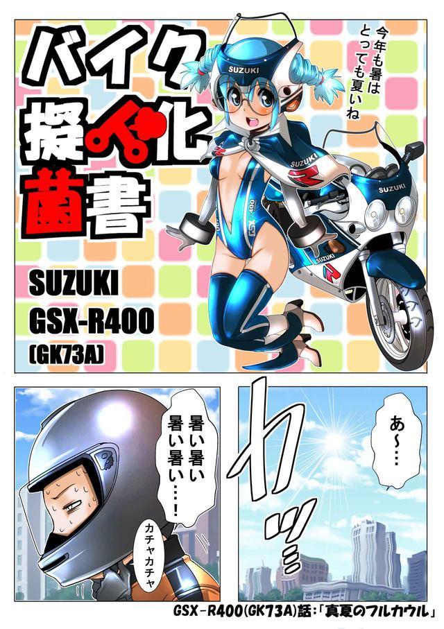 画像1: 『バイク擬人化菌書』GSX-R400(GK73A) 話「真夏のフルカウル」 作:鈴木秀吉