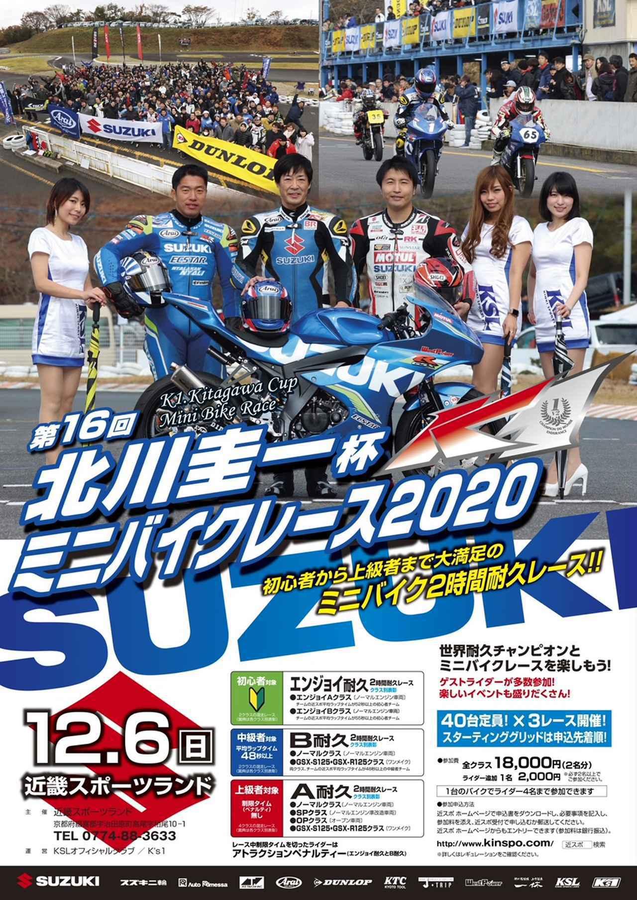 画像2: 第16回「北川圭一杯ミニバイクレース」が12月6日(日)に近畿スポーツランドで開催決定!