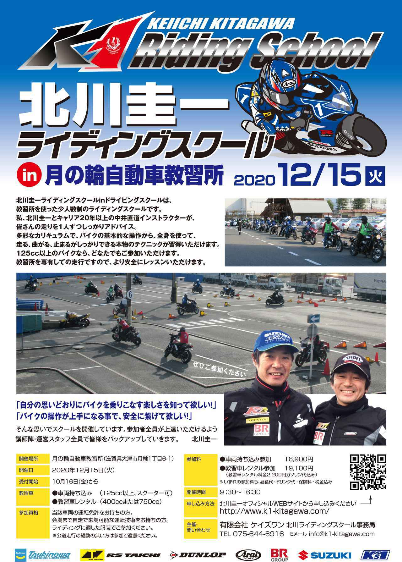 画像: 詳細な情報と、申し込みは「北川圭一オフィシャルサイト」からどうぞ!