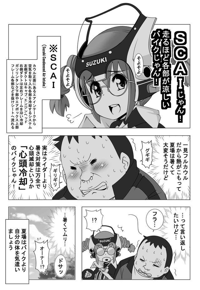 画像4: 『バイク擬人化菌書』GSX-R400(GK73A) 話「真夏のフルカウル」 作:鈴木秀吉