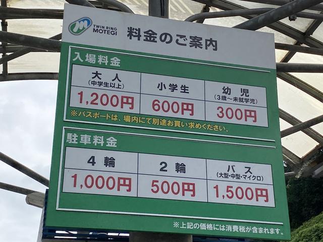 画像: 全日本トライアルは、最初のゲートで払う入場料のみで観戦できるんです。