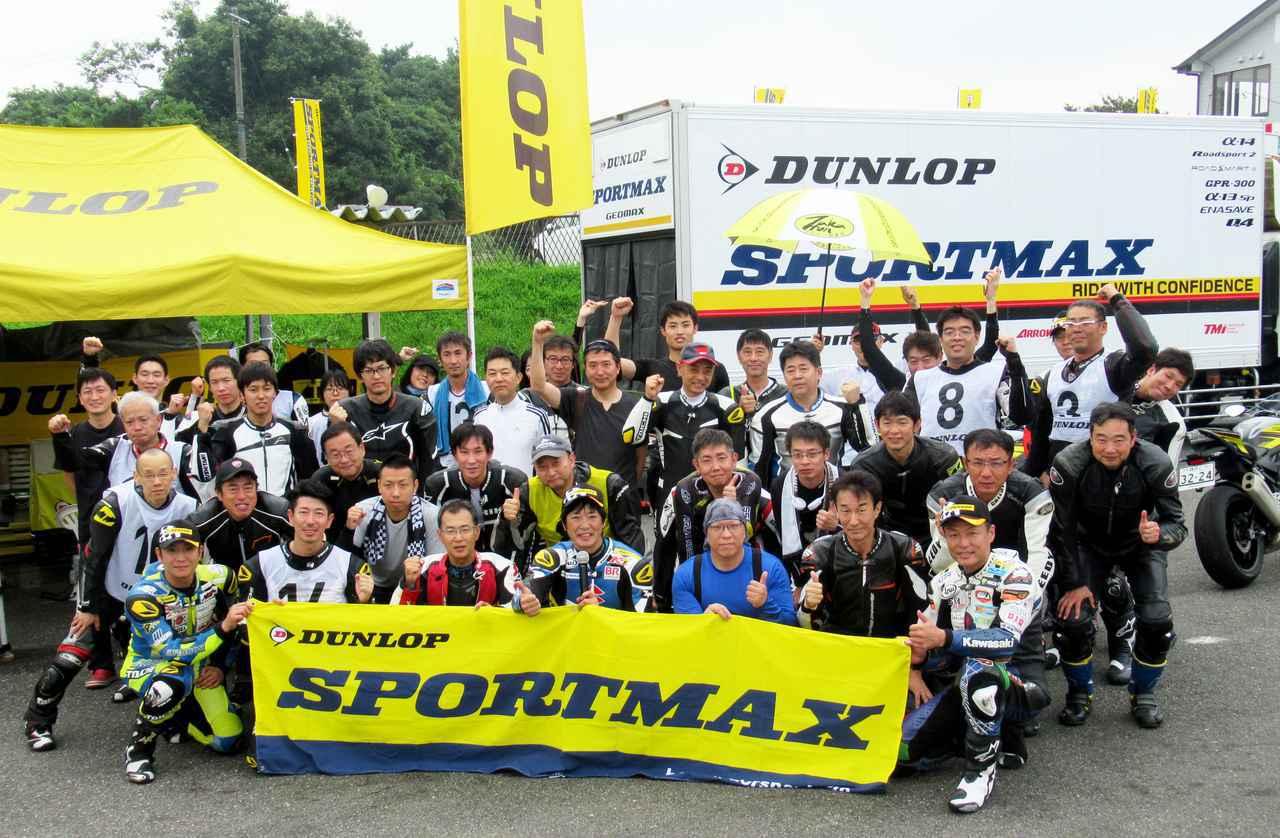 画像: 「初めてのサーキット走行」に絶好の機会!〈ダンロップサーキットステーション 1stステップ〉が愛知県美浜で11月3日に開催 - webオートバイ