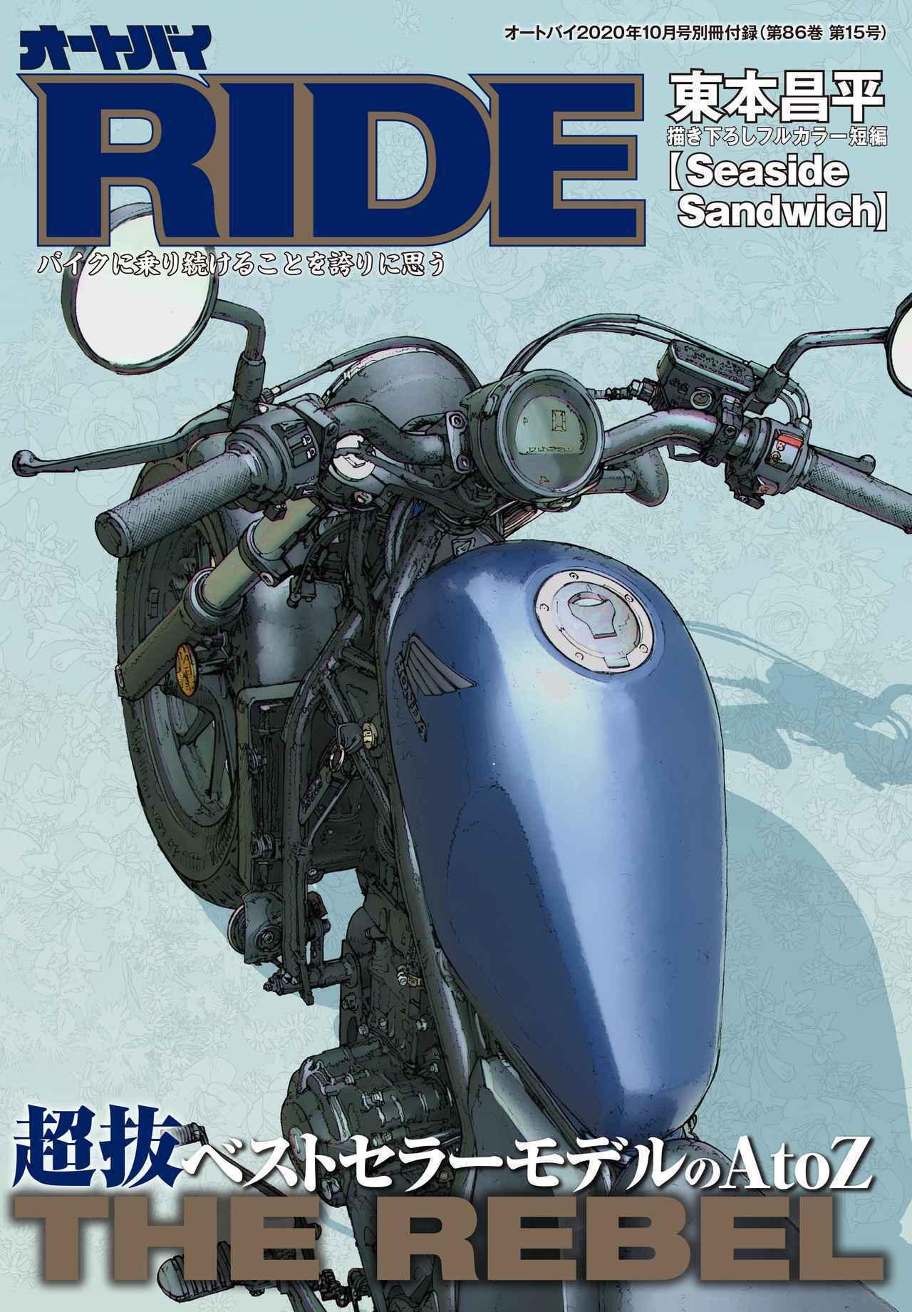 画像: レブルの歴史を徹底解説した月刊『オートバイ』10月号特別付録「RIDE」 - webオートバイ