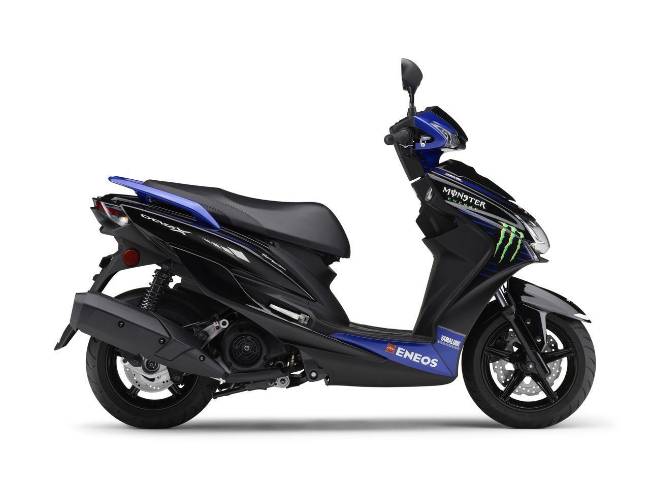 画像: 2020年10月20日に発売されたCYGNUS-X Monster Energy Yamaha MotoGP Edition