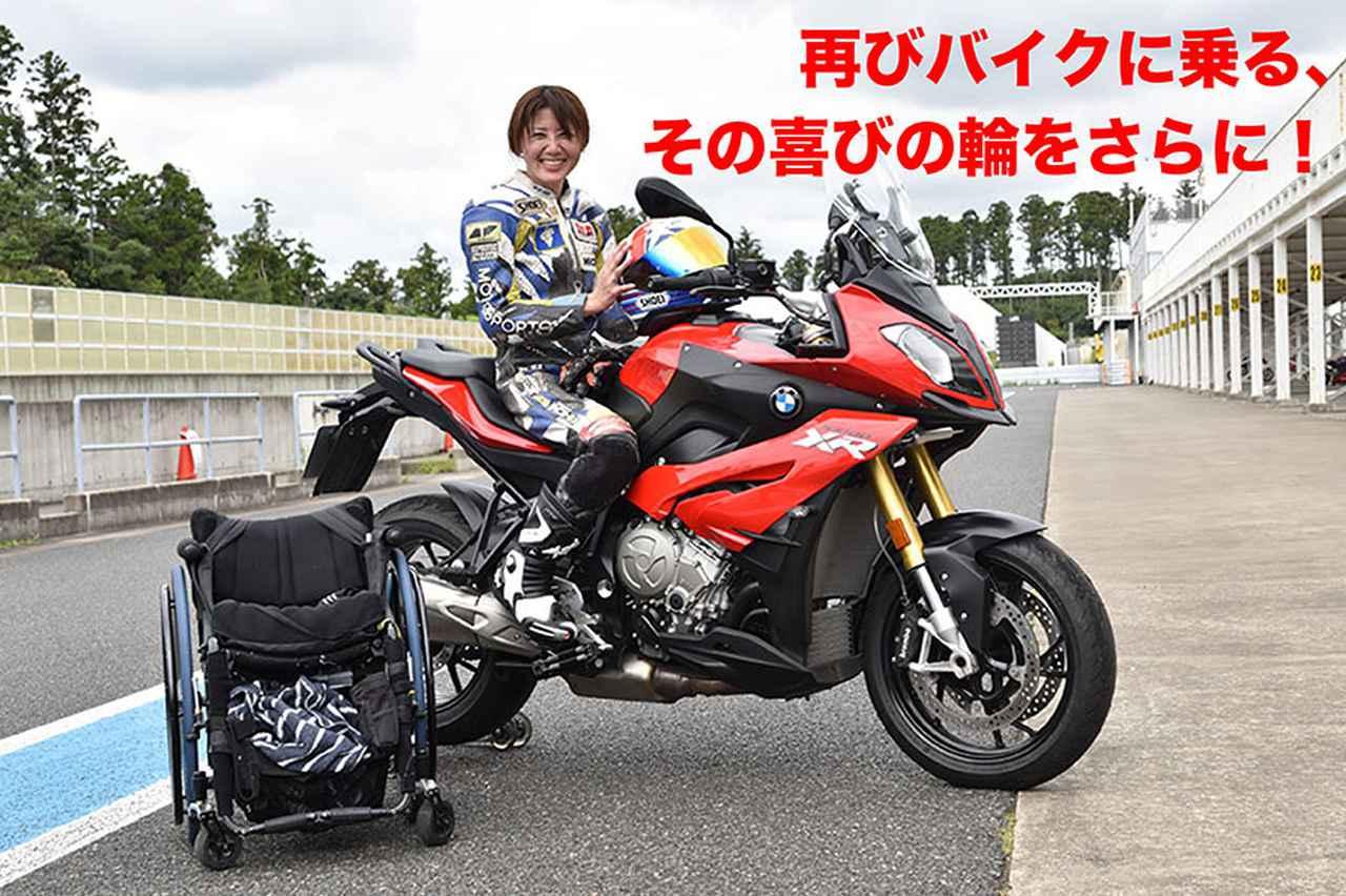 画像: 再びバイクに乗る、 その喜びの輪をさらに! | WEB Mr.Bike