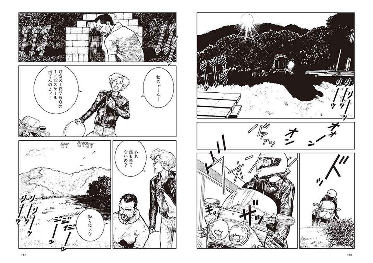 画像: 「雨は これから」東本昌平 第60話「痩せても枯れても」