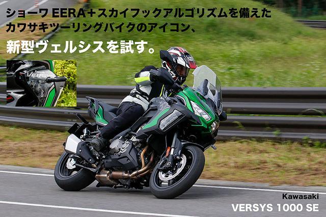 画像: ショーワEERA+スカイフックアルゴリズムを備えた カワサキツーリングバイクのアイコン、新型ヴェルシスを試す。 | WEB Mr.Bike