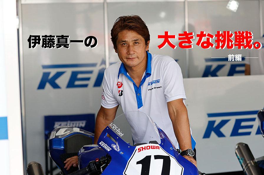 画像: 伊藤真一の 大きな挑戦。 ── 前編 ── | WEB Mr.Bike