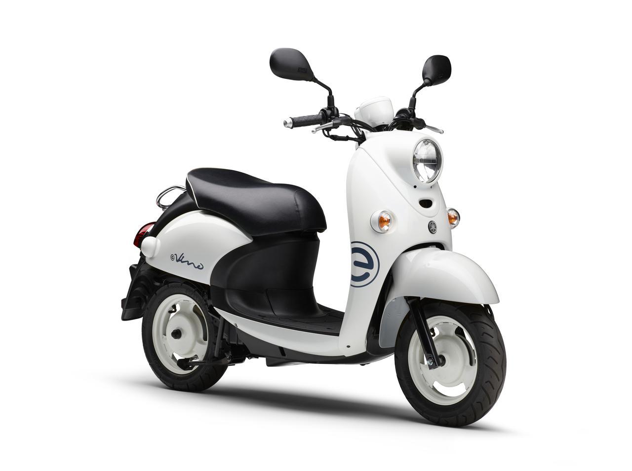 画像10: ヤマハが電動スクーター「E-Vino」(イービーノ)の2021年モデルを発売! 初のカラーチェンジでイメージを一新
