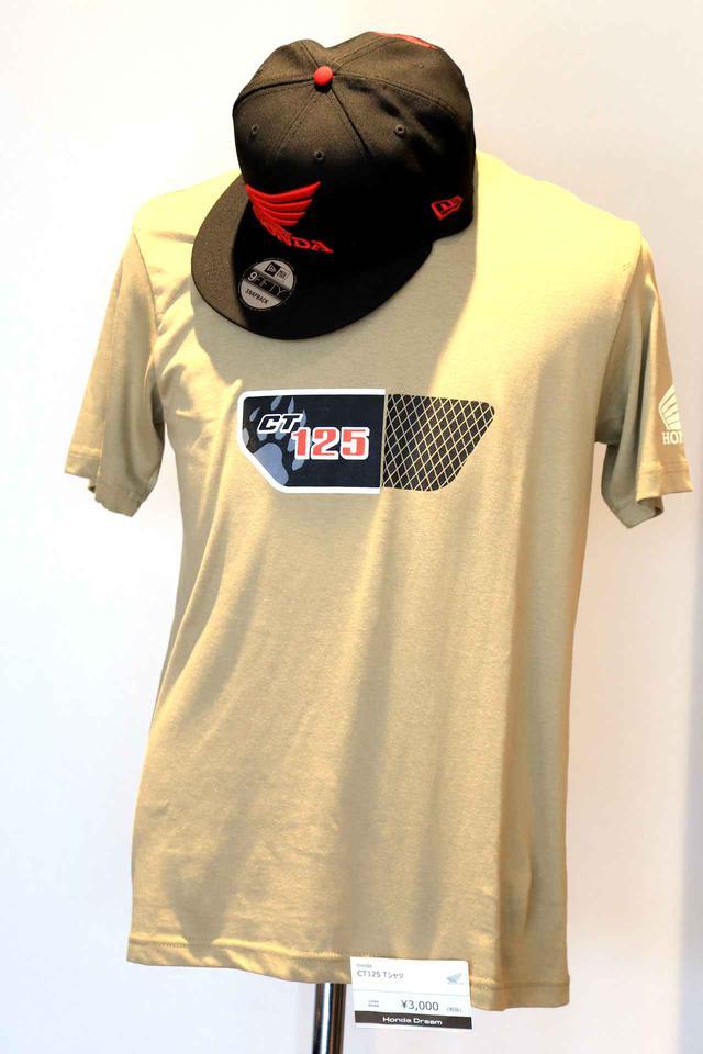 画像: 9月に行なわれたメディア向け新製品発表会で撮影したCT125Tシャツ。ホンダのキャップと合わせるだけで、コーディネートは完成しますね!