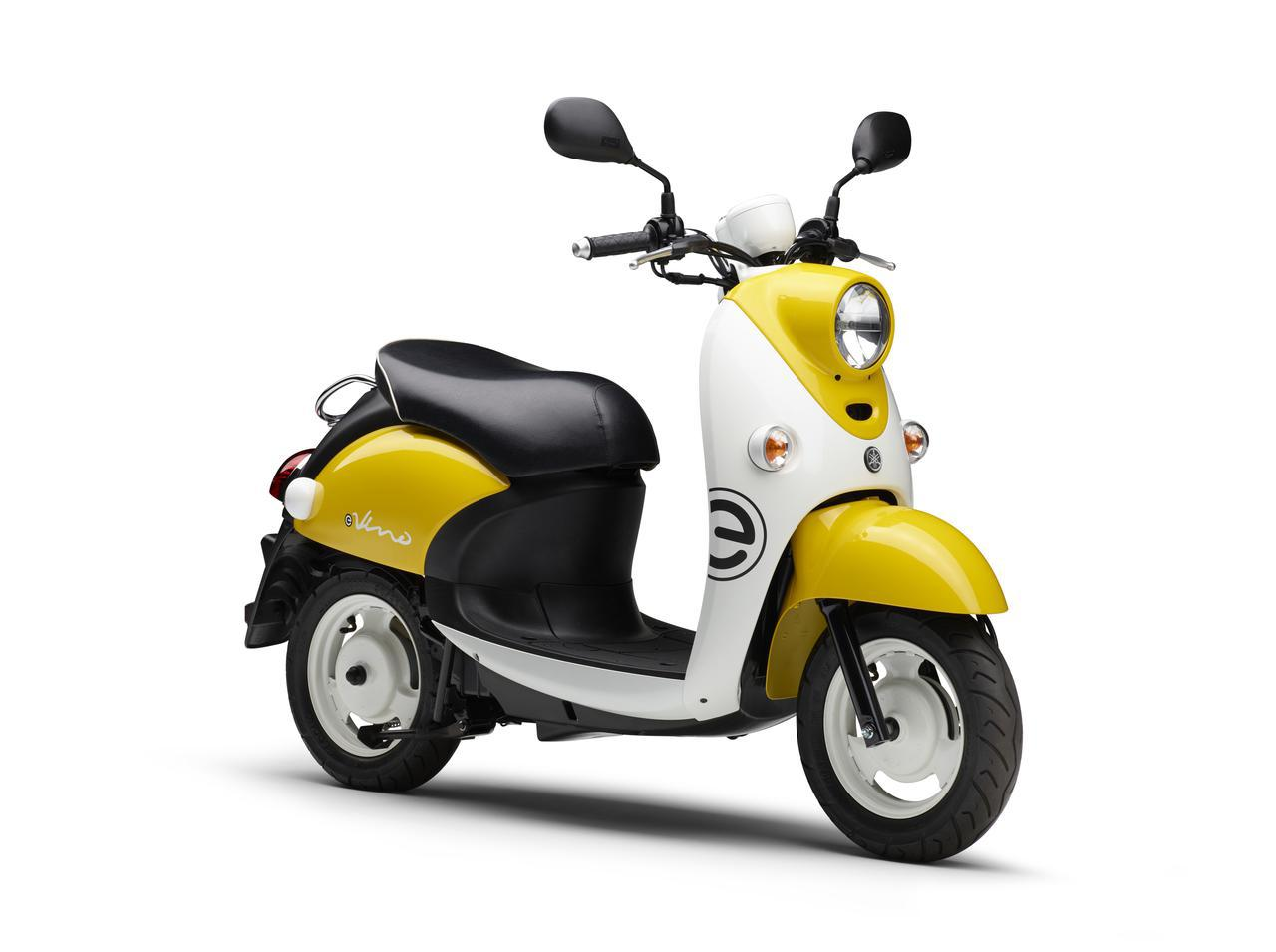 画像1: ヤマハが電動スクーター「E-Vino」(イービーノ)の2021年モデルを発売! 初のカラーチェンジでイメージを一新