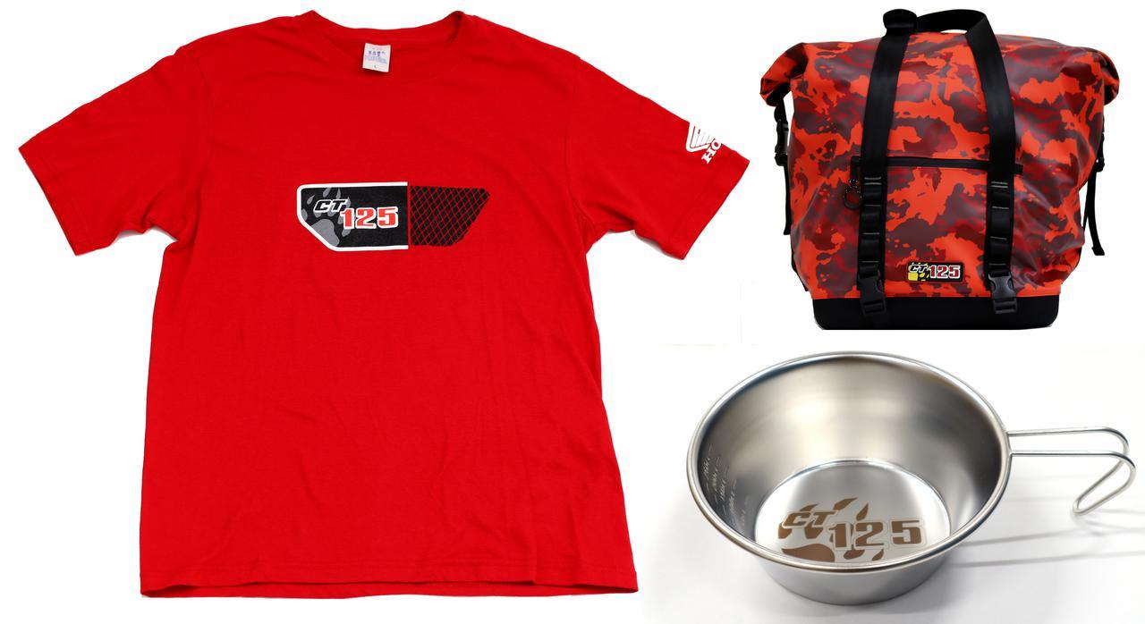 画像1: 「CT125・ハンターカブ」のホンダ公式グッズが出たーっ!! Tシャツ・防水バッグ・シェラカップまで一挙に発売