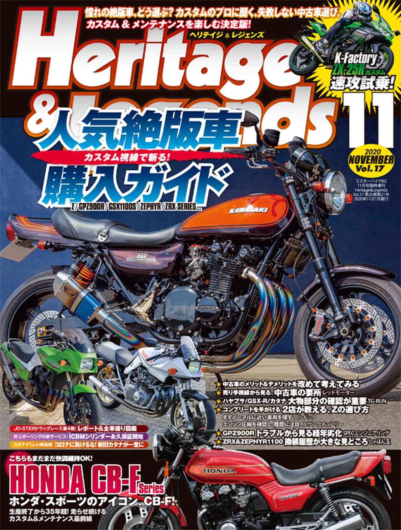 画像: 月刊『ヘリテイジ&レジェンズ』11月号(Vol.17)好評発売中!  ヘリテイジ&レジェンズ Heritage& Legends