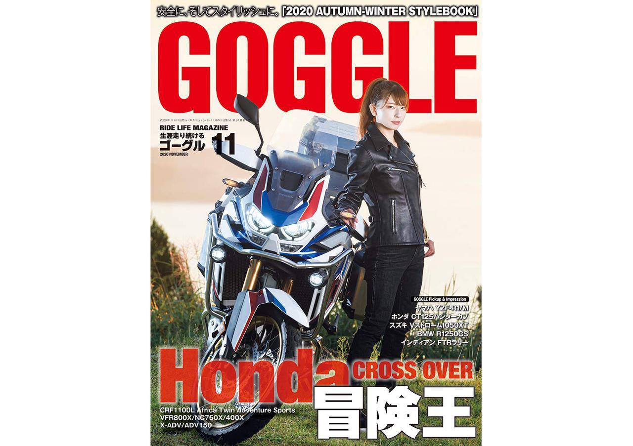 画像1: 『ゴーグル』2020年11月号はホンダのアドベンチャーバイク大特集! ハンターカブからアフリカツインまで紹介します! - webオートバイ
