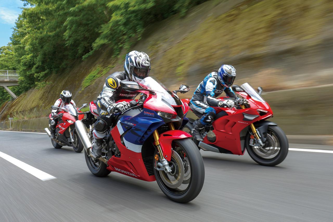 Images : 1番目の画像 - ホンダ CBR1000RR-R・BMW S1000RR・ドゥカティ パニガーレV4S - webオートバイ