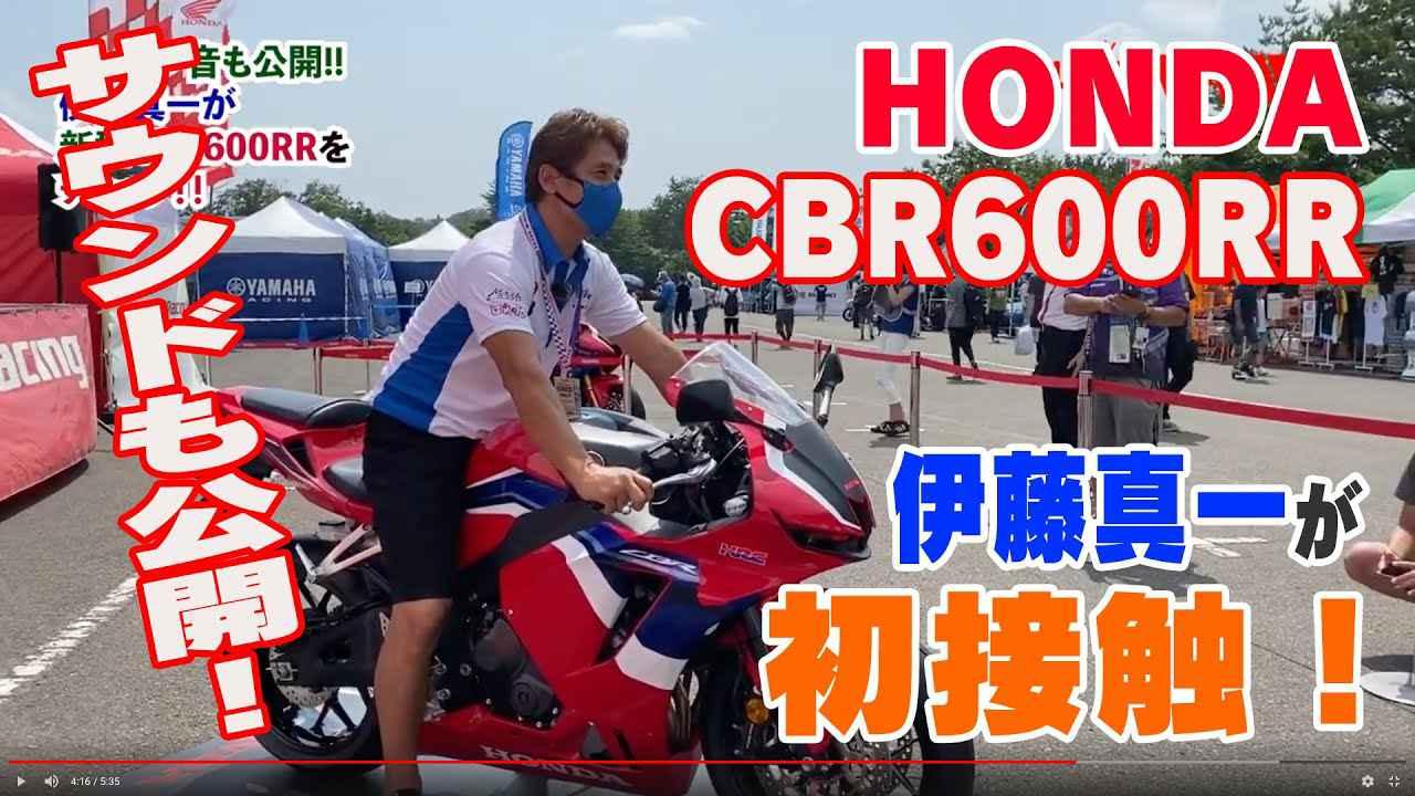 画像: 2021年型CBR600RR(量産試作車)と伊藤真一が初コンタクト! エンジン音も! youtu.be