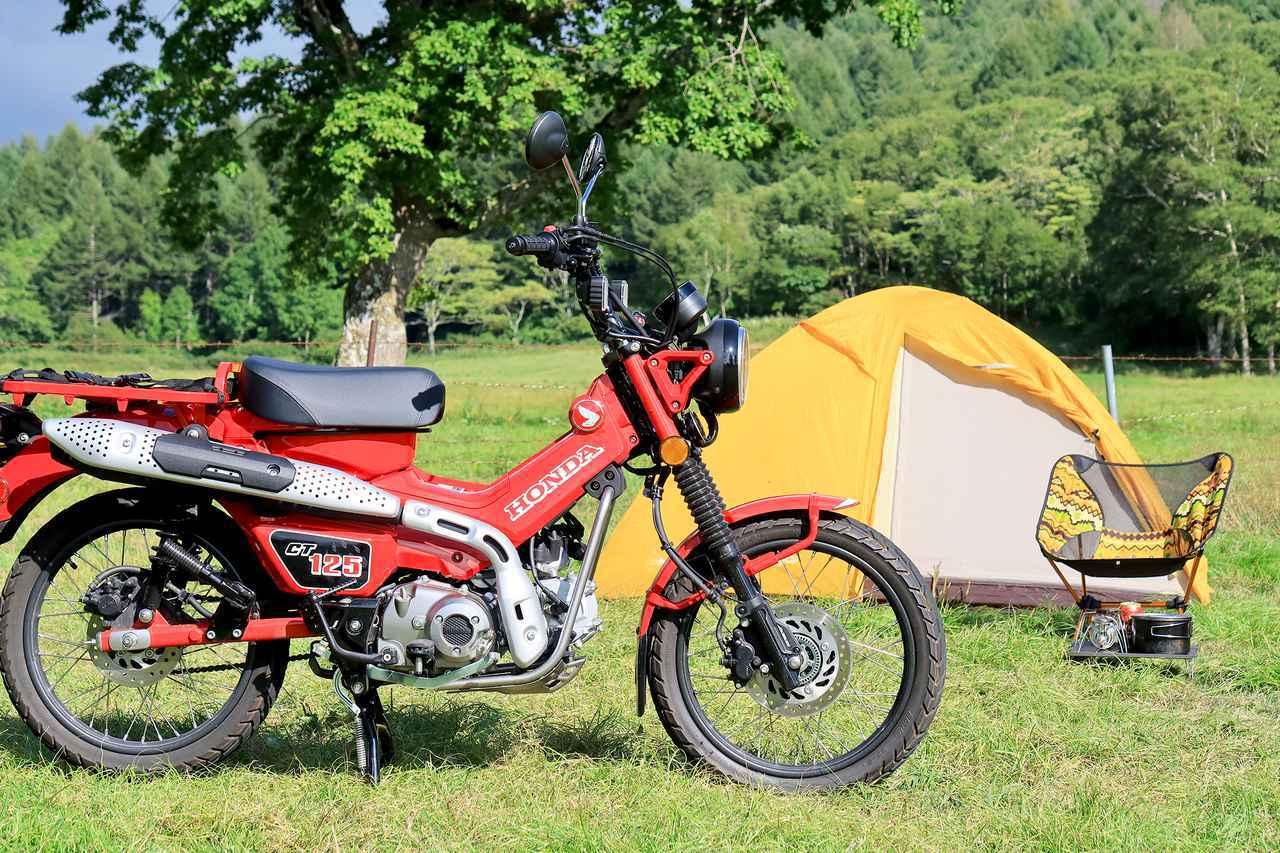 画像: 【紀行】ホンダ「CT125・ハンターカブ」でゆくキャンプツーリング! - webオートバイ