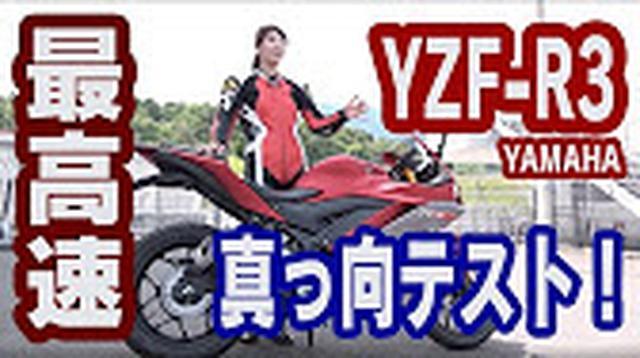 画像: 最高速チャレンジ 動画一覧 - webオートバイ