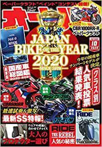 画像: オートバイ 2020年10月号 [雑誌]   オートバイ編集部  本   通販   Amazon